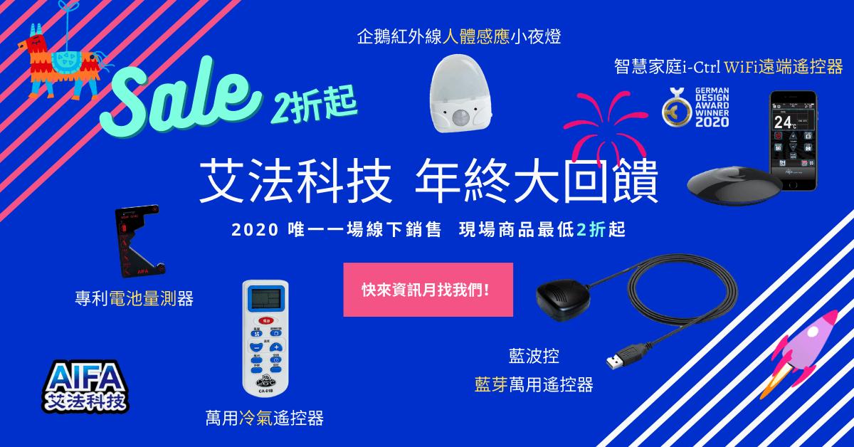 艾法科技參加2020台北資訊月2
