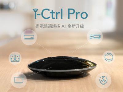 i-Ctrl Pro 智慧遙控再升級,flyingV集資 3小時達標!