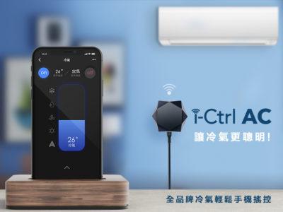 一秒升級智慧空調!艾法科技AIFA i-Ctrl AC智慧控制器   讓傳統冷氣變聰明
