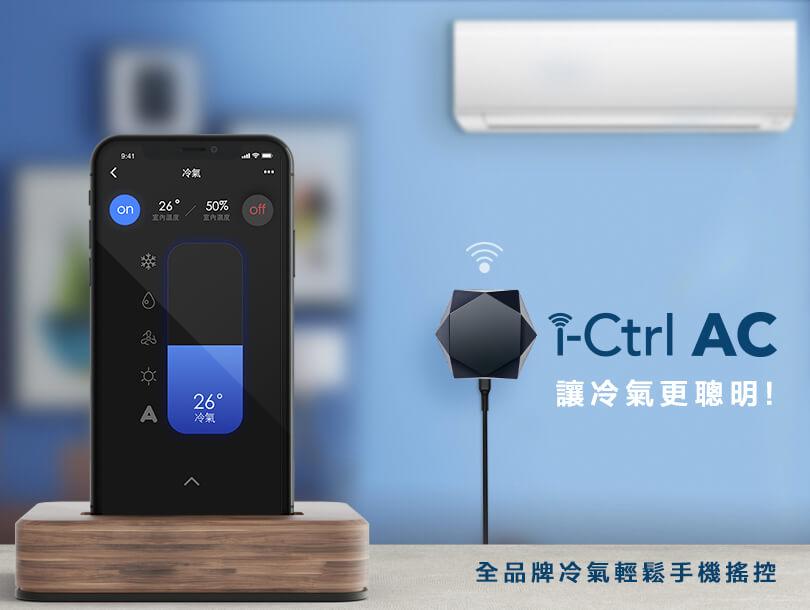 冷氣遠端遙控i-Ctrl AC專為冷氣而生的智慧遙控器-台灣智慧家庭品牌AIFA艾法科技01