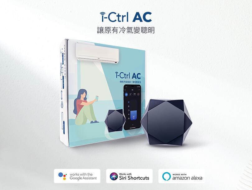 i-Ctrl AC專為冷氣而生的智慧遙控器-台灣智慧家庭品牌AIFA艾法科技05
