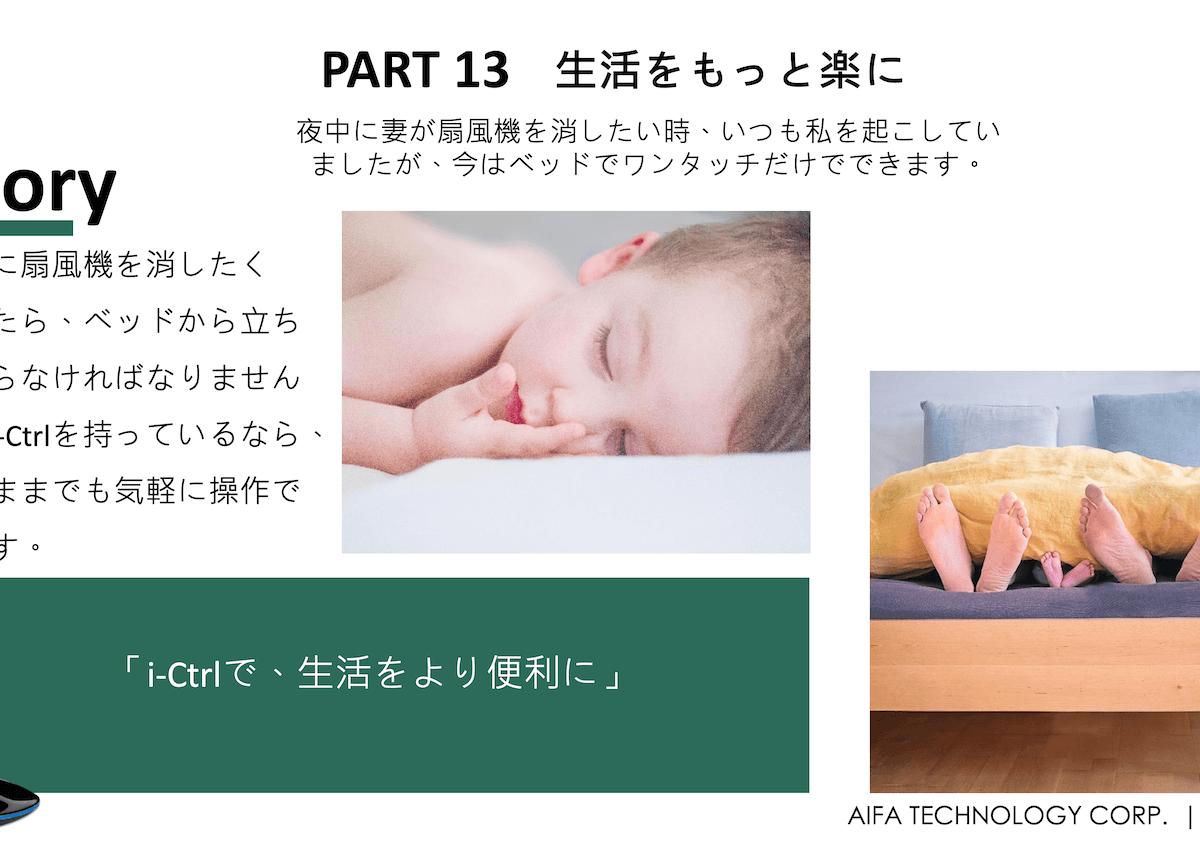 i-Ctrl User scenarios-JP-15