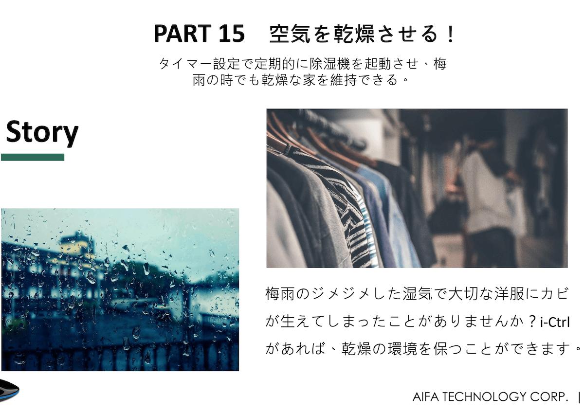 i-Ctrl User scenarios-JP-17