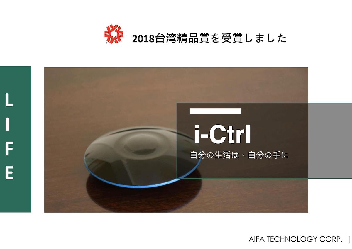 i-Ctrl User scenarios-JP-18