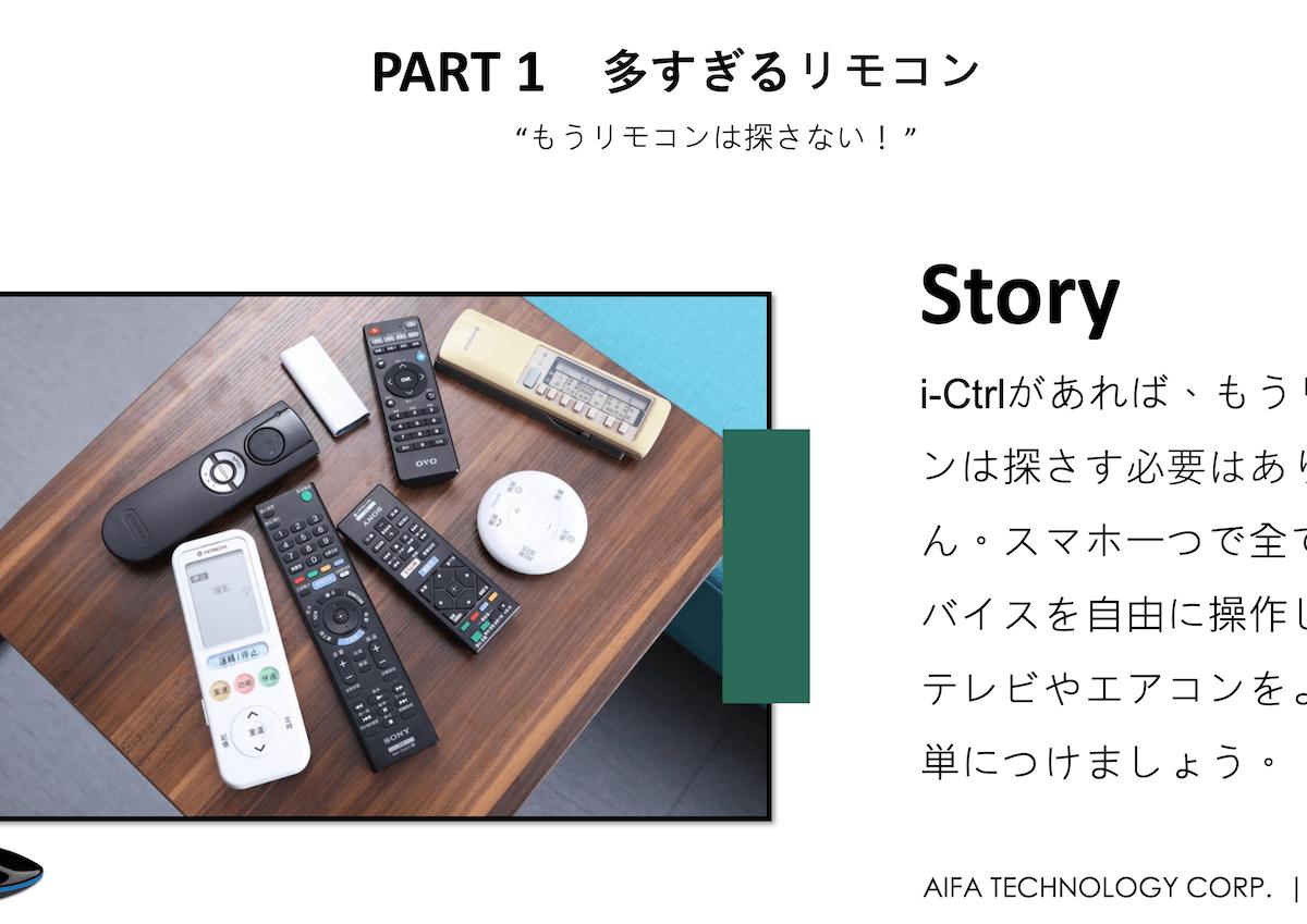 i-Ctrl User scenarios-JP-3