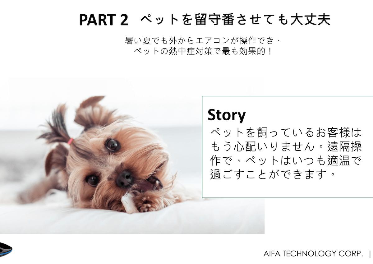 i-Ctrl User scenarios-JP-4