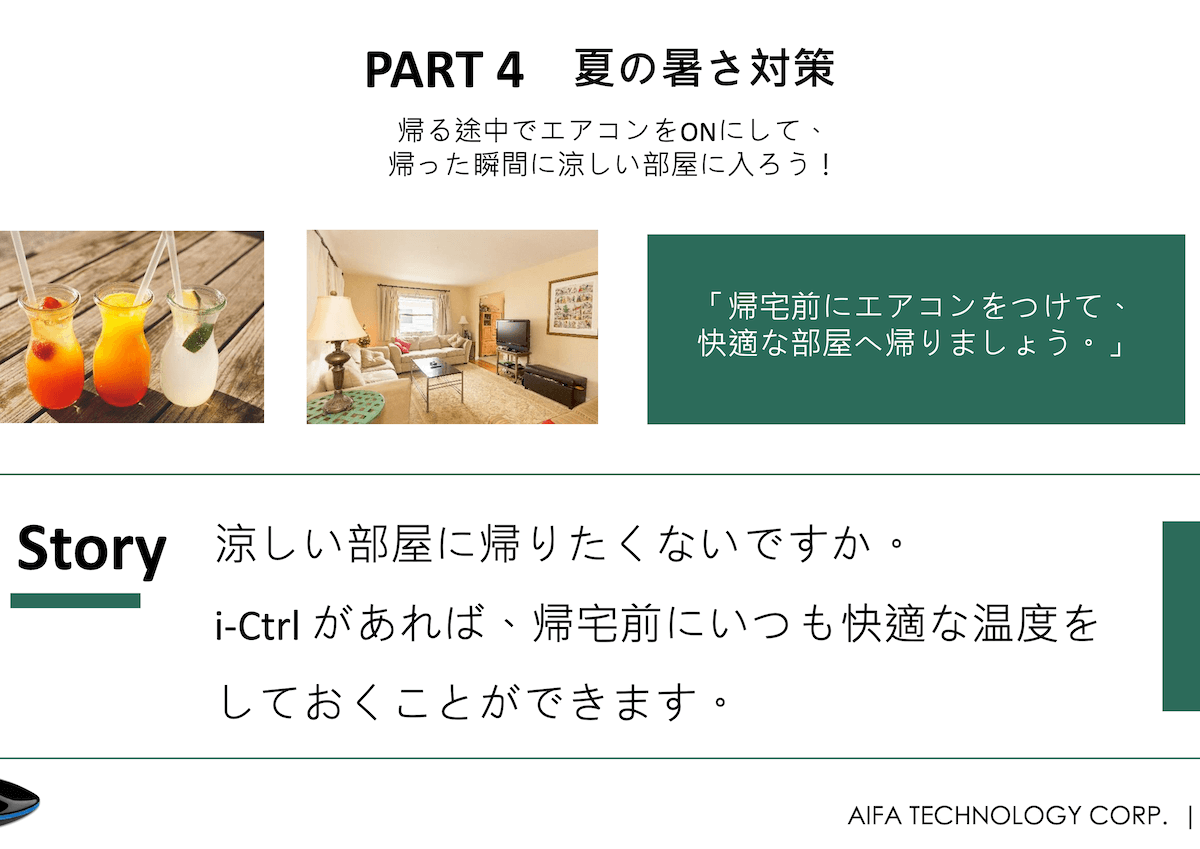 i-Ctrl User scenarios-JP-6