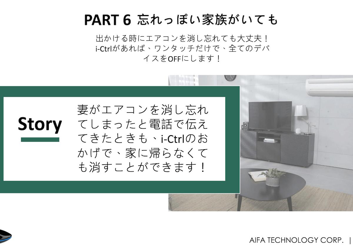 i-Ctrl User scenarios-JP-8